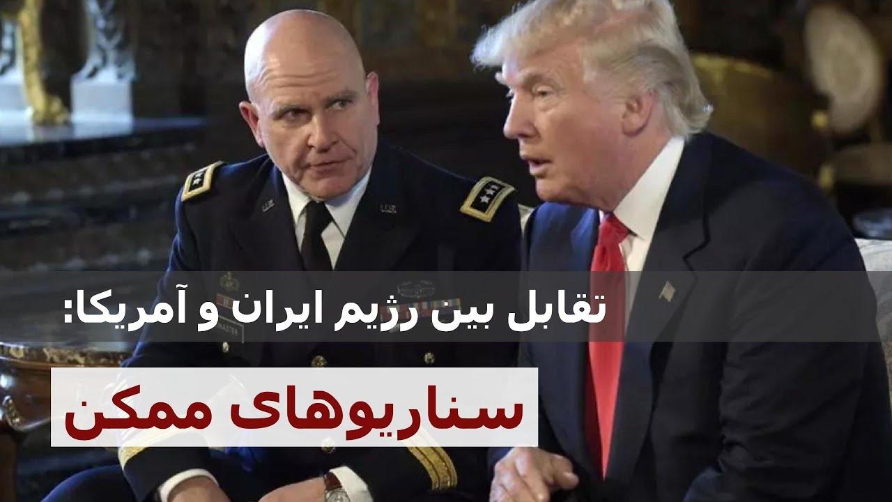تقابل بین رژیم ایران و آمریکا: سناریوهای ممکن