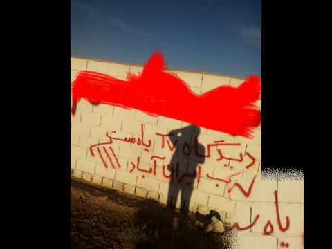 جنبش شعارنویسی ایرانیان: نجات بخشی جز خودمان نداریم