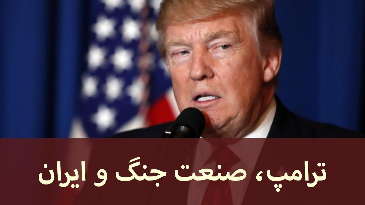 ترامپ، صنعت جنگ و ایران