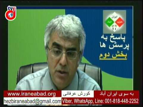 برنامه به سوی ایران آباد:  پاسخ به پرسش های گوناگون دیدگاه های حزب ایران آباد