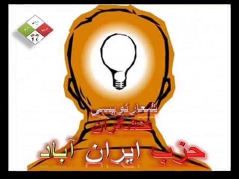 شعار نویسی های كنشگران حزب ایران اباد در داخل