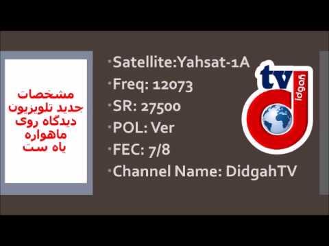 NewFrequencyDTV  مشخصات جدید تلویزیون دیدگاه روی ماهواره یاه ست