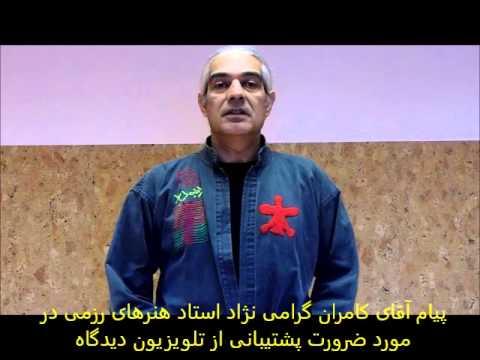 پیام کامران گرامی نژاد  استاد هنرهای رزمی در پشتیبانی از تلویزیون دیدگاه