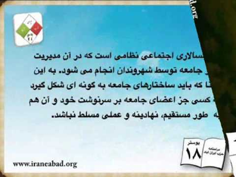 مرام نامه حزب ایران آباد – قسمت چهارم