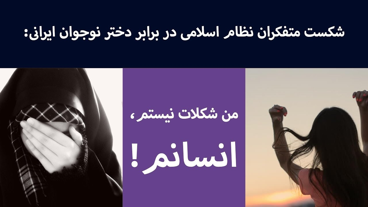 شکست متفکران نظام اسلامی در برابر دختر نوجوان ایرانی: من شکلات نیستم، انسانم!