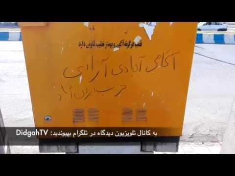 شعارنویسی کنشگران دلاور حزب ایران آباد