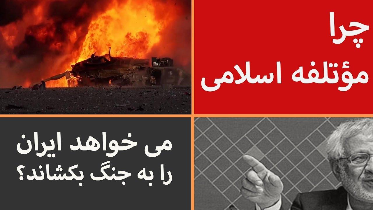 چرا مؤتلفه می خواهد ایران را به جنگ بکشاند؟