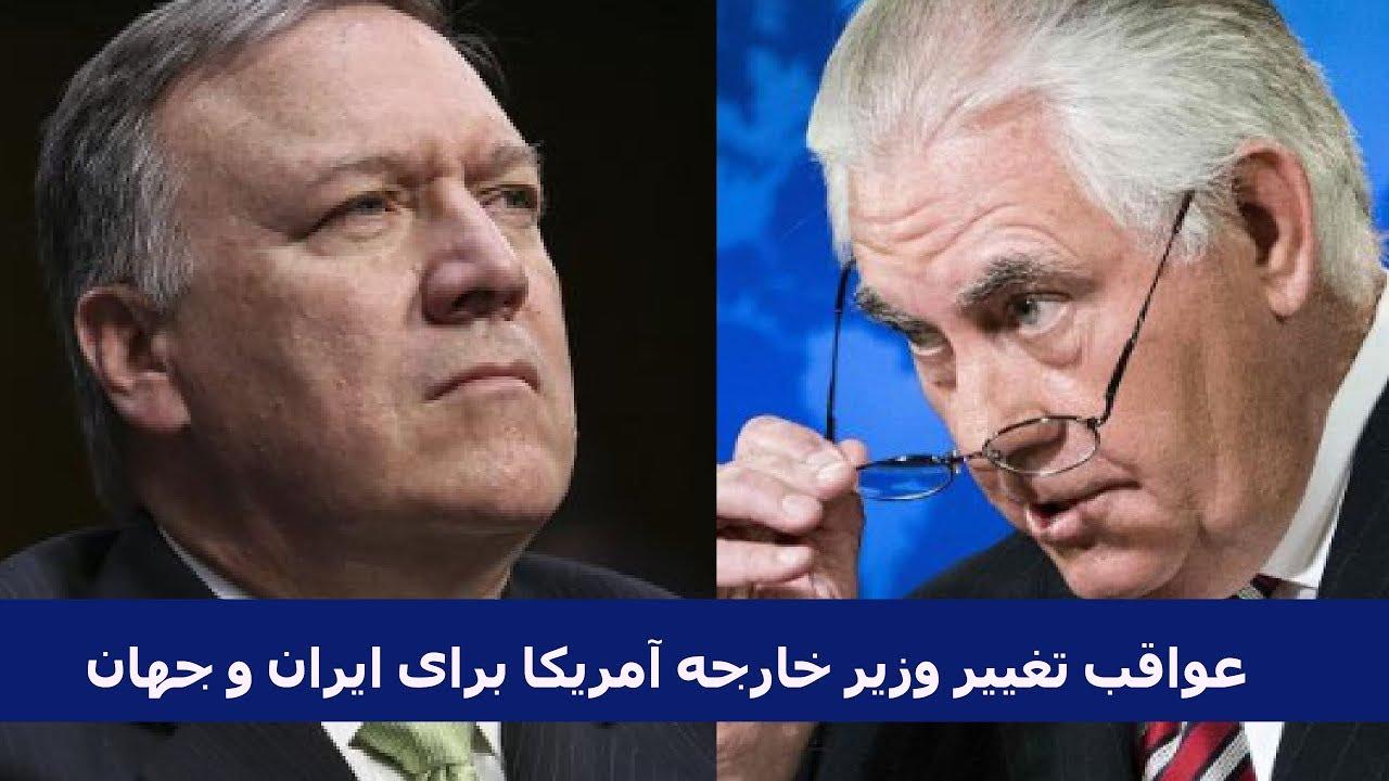 عواقب تغییر وزیر خارجه آمریکا برای ایران و جهان