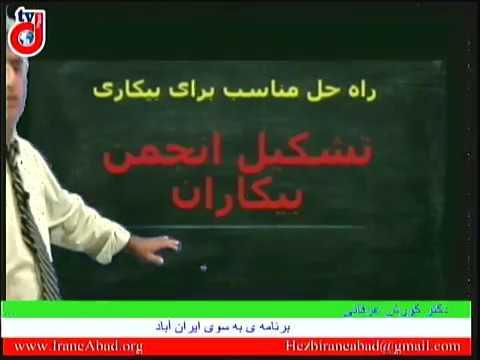 به سوی ایران آباد: راهکارهای مبارزه چیست؟ – بخش ششم