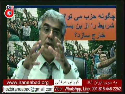 برنامه به سوی ایران آباد: چگونه حزب می تواند شرایط را از بن بست خارج سازد؟