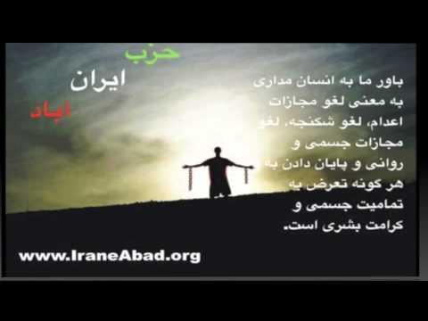 پیام امیر از اعضای حزب ایران آباد به مناسبت نخستین سالروز تاسیس حزب
