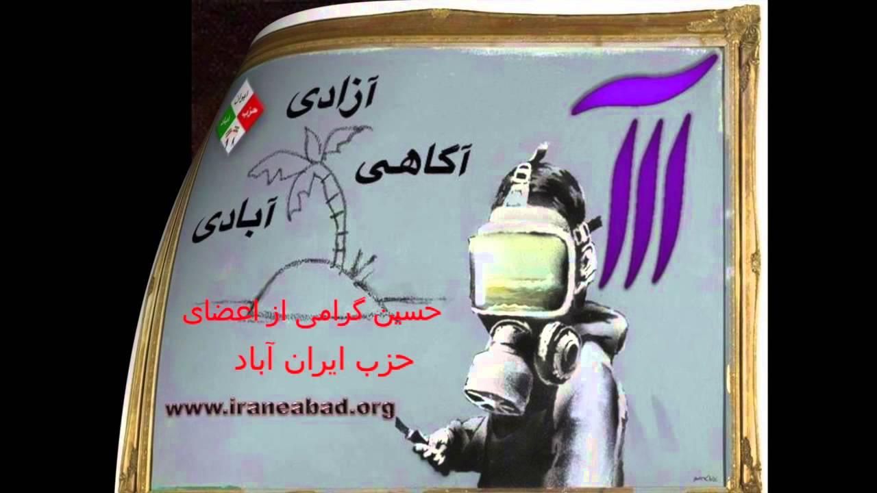 پیام جناب  قلی پور از اعضای حزب ایران آباد به مناسبت دومین سالروز تاسیس حزب