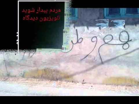 جنبش شعارنویسی ایرانیان: گلچين شعارها, شماره  دو