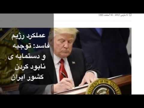 عملکرد رژیم فاسد: توجیه و دستمایه ی نابود کردن کشور ایران