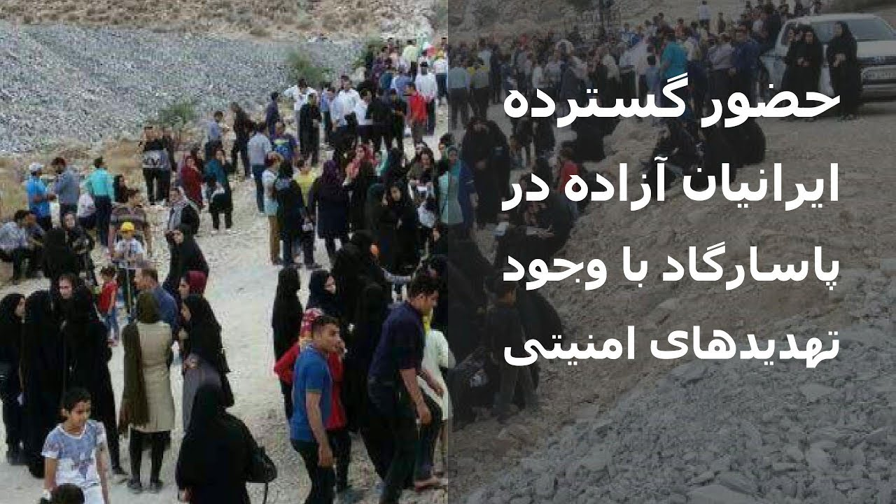 حضور گسترده ایرانیان آزاده در پاسارگاد با وجود تهدیدهای امنیتی رژیم