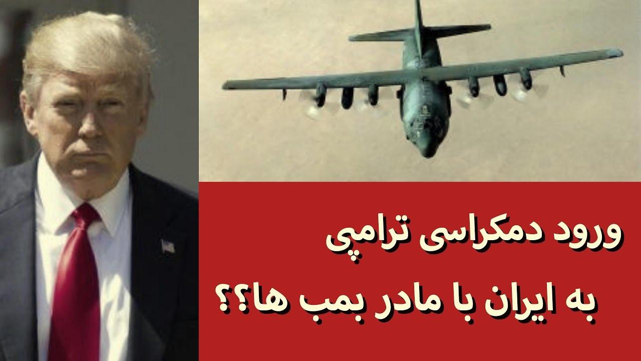 ورود دمکراسی ترامپی به ایران با مادر بمب ها؟؟