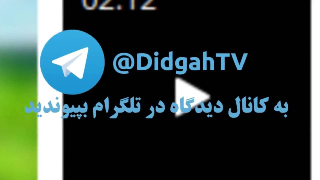 به کانال دیدگاه در تلگرام بپیوندید!