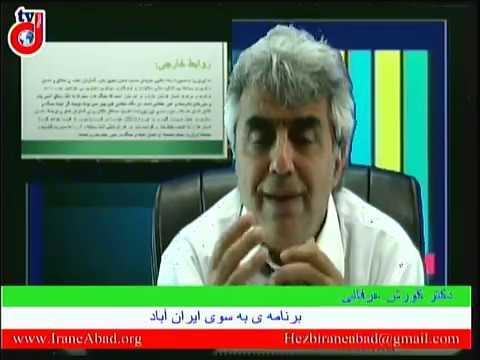 به سوی ایران آباد: مرامنامه حزب ایران اباد – بخش هفتم