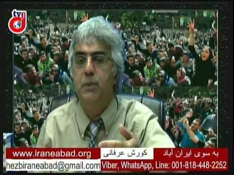 برنامه به سوی ایران آباد: چرا با وجود معترضین فراوان تعداد شرکت کنندگان در اعتراضات کم است؟