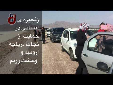 زنجیره ی انسانی در حمایت از نجات دریاچه ارومیه و وحشت رژیم
