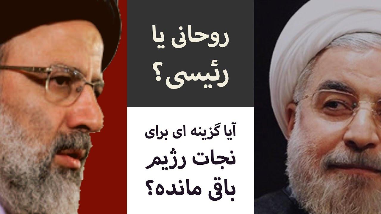 روحانی یا رئیسی: آیا گزینه ای برای نجات رژیم باقی مانده؟