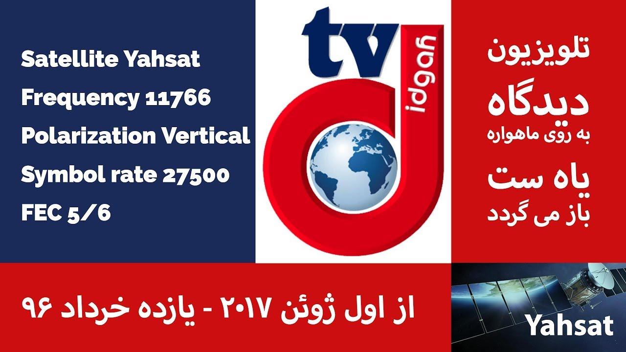 تلویزیون دیدگاه به روی ماهواره یاه ست باز می گردد!