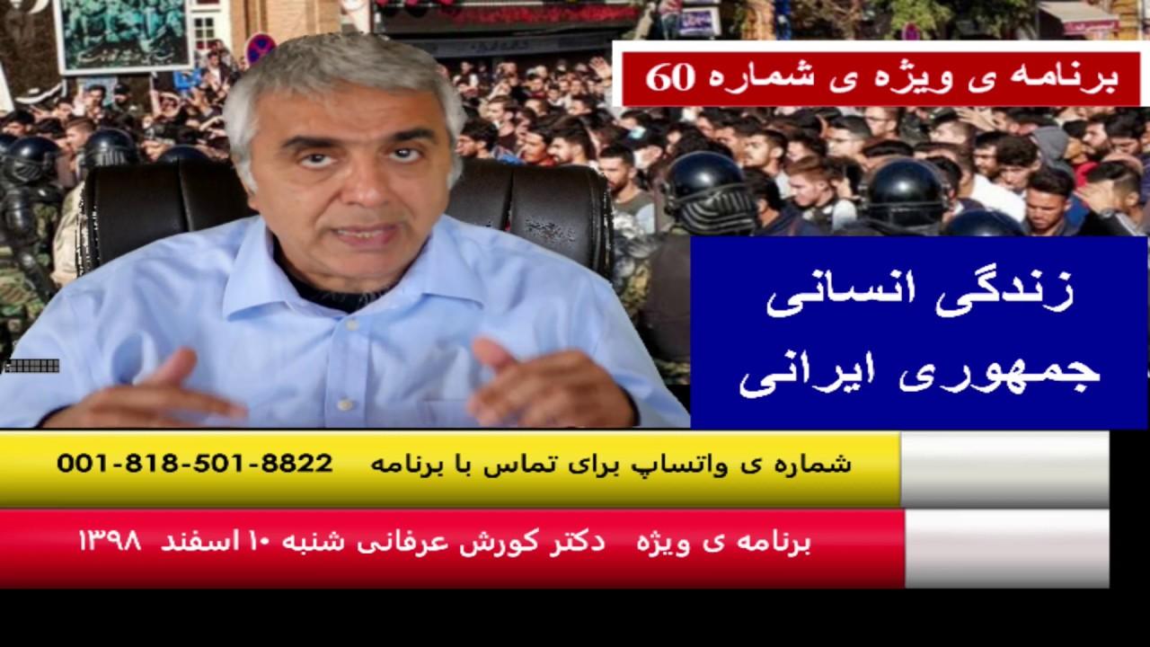 برنامه ی ویژه (۶۰) دکتر کورش عرفانی: عامل ورود ویروس کرونا به ایران : رژیم اسلامی حاکم