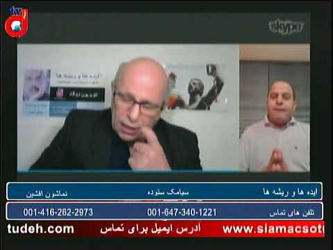 برنامه ایده ها و ریشه ها – 49 – سیامک ستوده – علی زیدونی