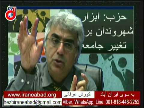 برنامه به سوی ایران آباد: حزب: ابزار شهروندان برای تغییر جامعه