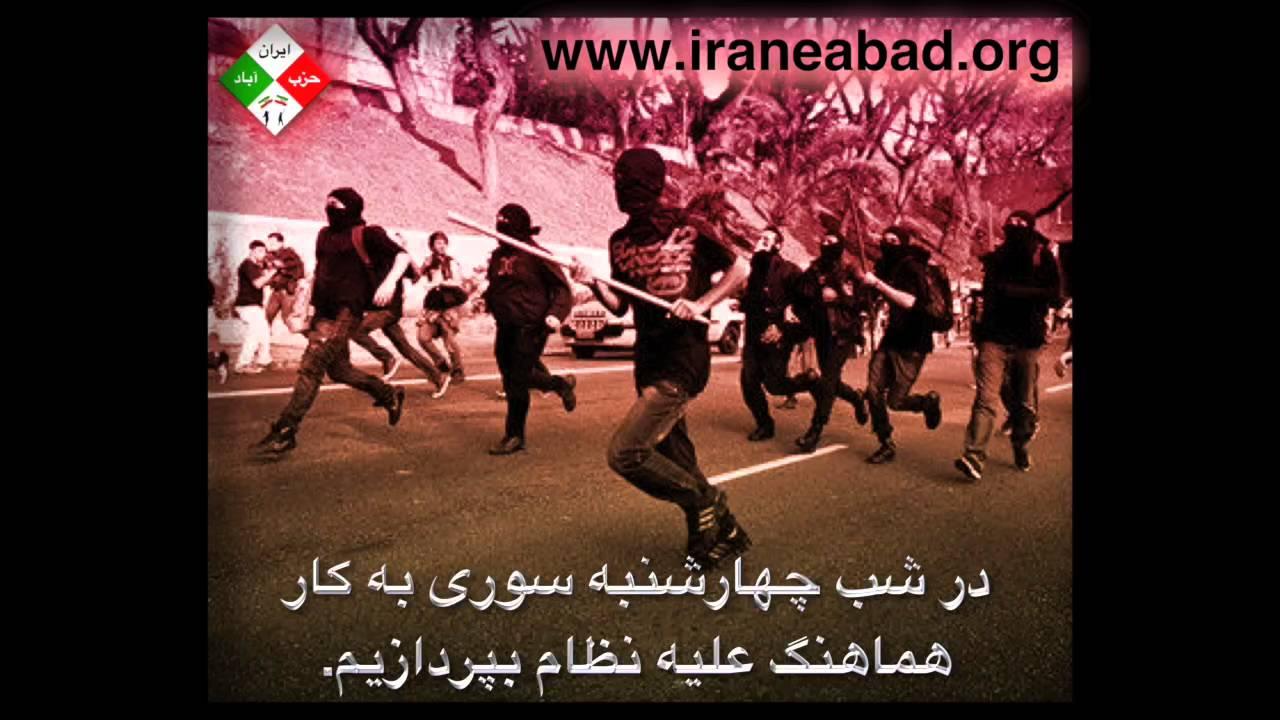 چهارشنبه سوری: تمرین قیام سرنگونی!