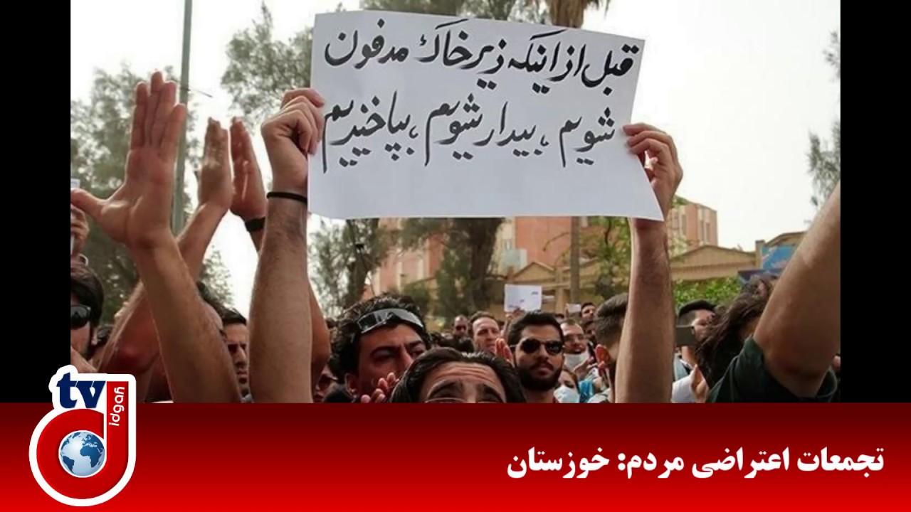 اهواز شهر ماست، هوای پاک حق ماست  تجمعات اعتراضی اهواز ۲۶-۲۷ بهمن