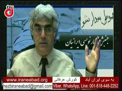 برنامه به سوی ایران آباد: جنبش شعارنویسی ایرانیان