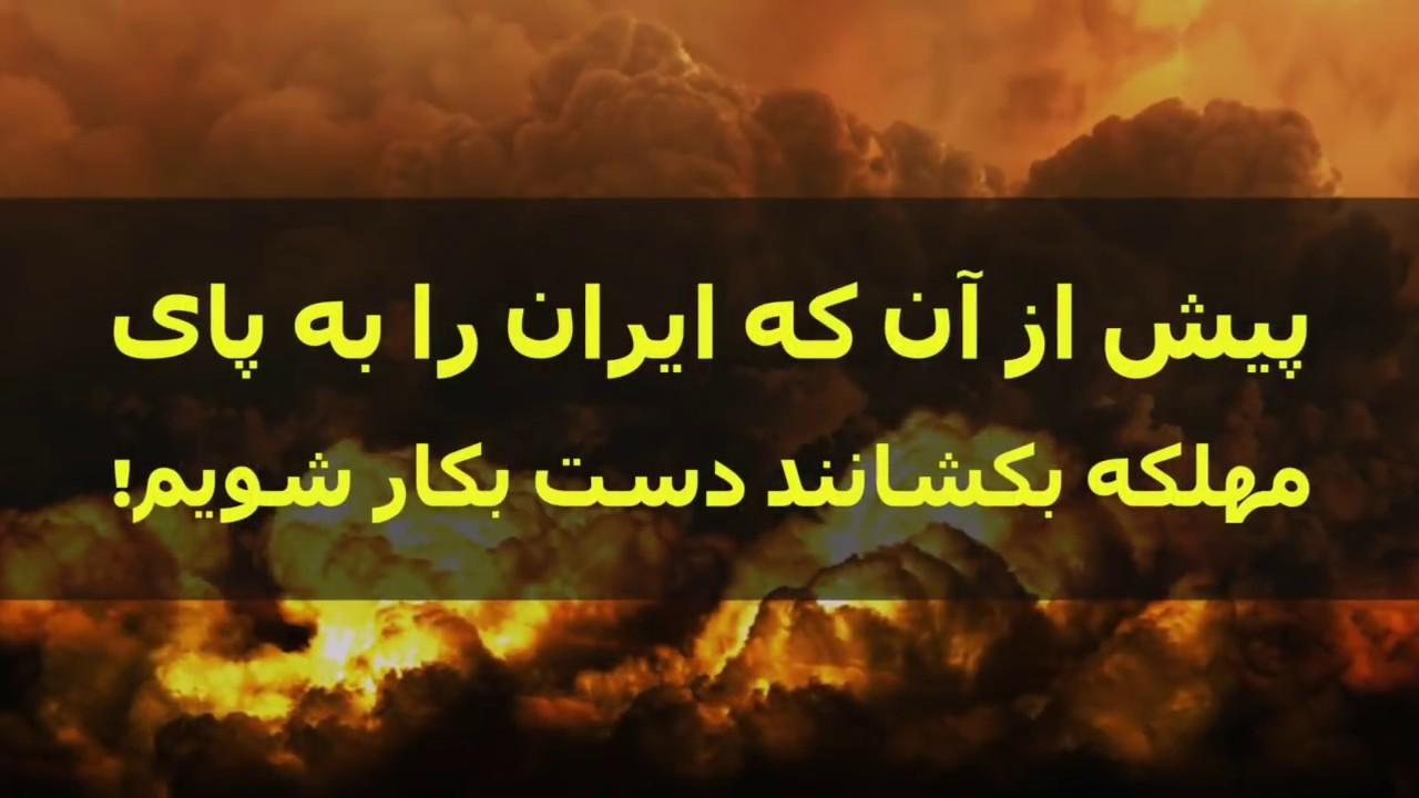 پیش از آن که ایران را به پای مهلکه بکشانند دست به کار شویم