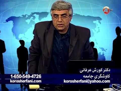 Kavoshgari Korosh Erfani 8 April 2013