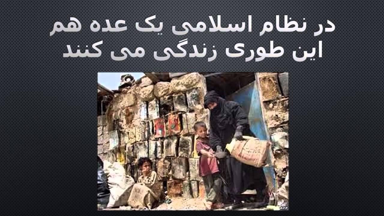 HIA 22  مقایسه ی زندگی ثروت مندان و فقرا در حکومت اسلامی