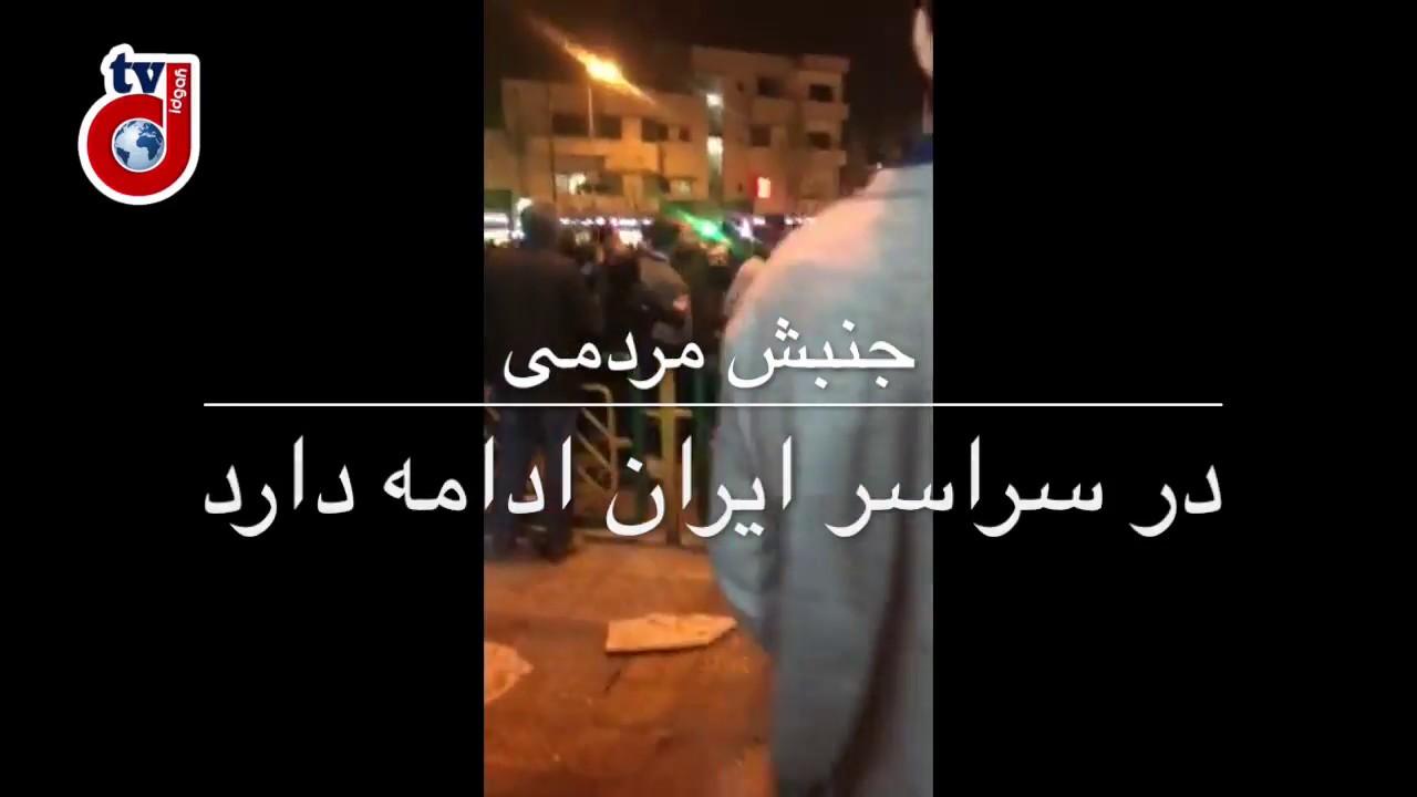 جنبش مردمی در سراسر ایران ادامه دارد