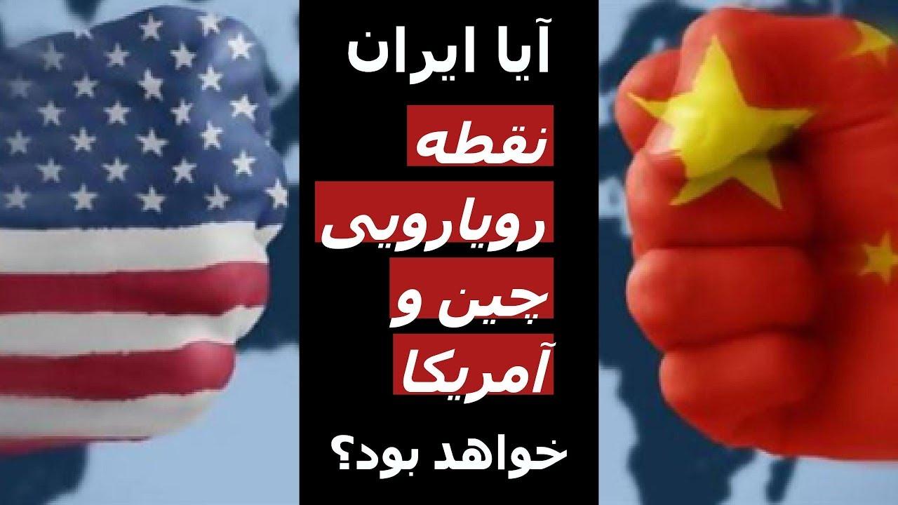 آیا ایران نقطه رویارویی چین و آمریکا خواهد بود؟