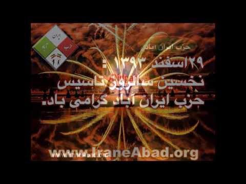 پیام کامران از اعضای حزب ایران آباد به مناسبت نخستین سالروز تاسیس حزب