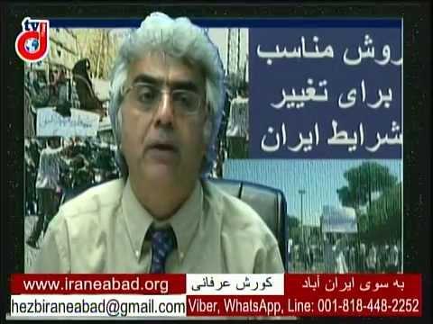 برنامه به سوی ایران آباد: روش مناسب برای تغییر شرایط ایران
