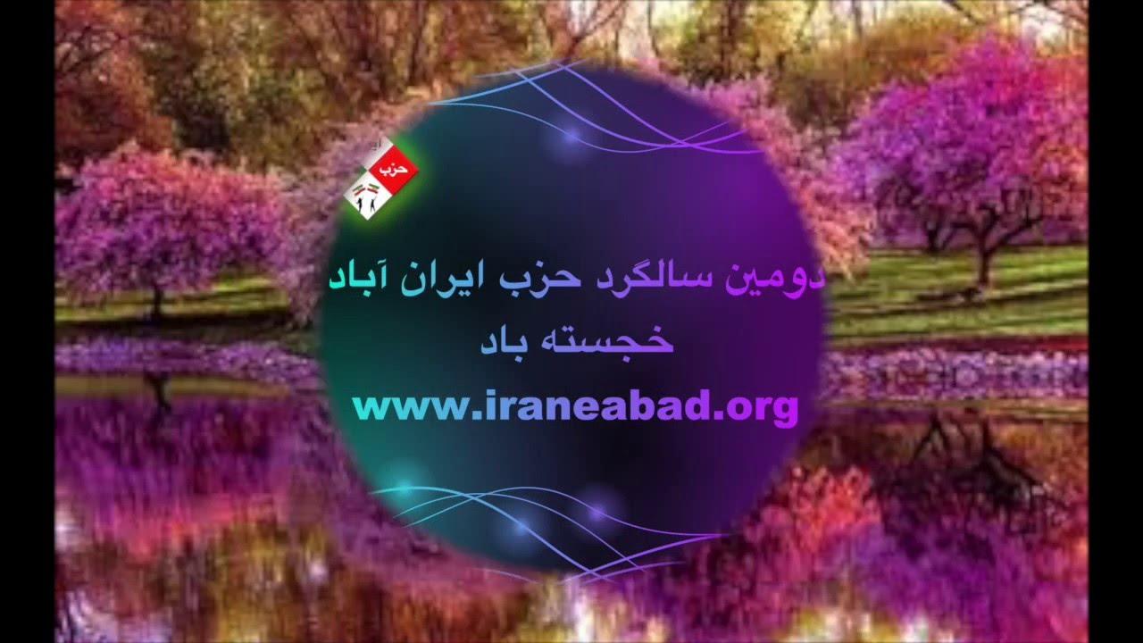 پیام سیروس گرامی از اعضای حزب ایران آباد به مناسبت دومین سالروز تاسیس حزب