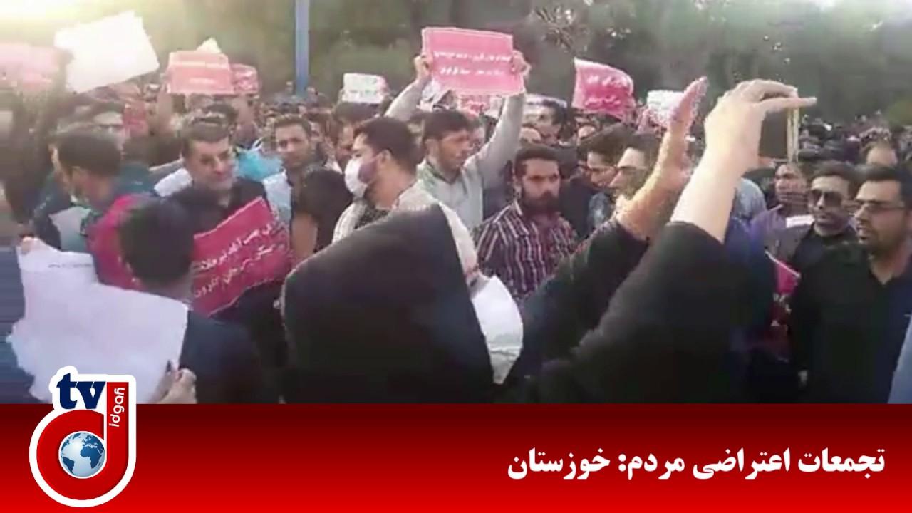 آب کارون رو بردن، خاک رو به جاش آوردن  تجمعات اعتراضی اهواز ۲۶ – ۲۷ بهمن