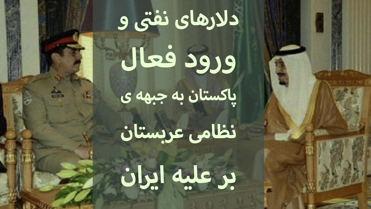 دلارهای نفتی و ورود فعال پاکستان به جبهه تدارکات نظامی عربستان بر علیه ایران