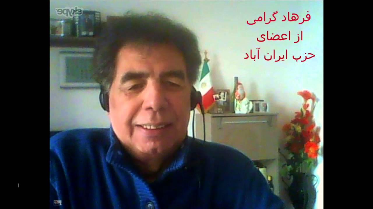 پیام فرهاد گرامی از اعضای حزب ایران آباد به مناسبت دومین سالروز تاسیس حزب