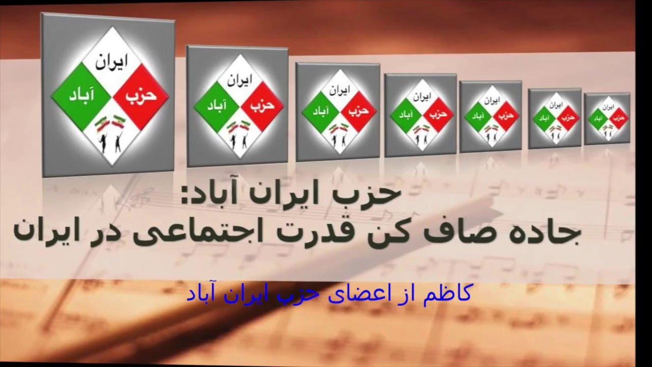 پیام جناب کاظم از اعضای حزب ایران آباد به مناسبت دومین سالروز تاسیس حزب