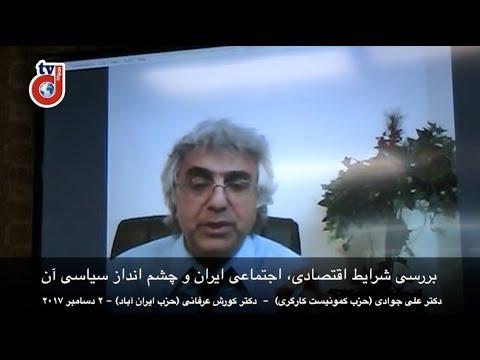 بررسی شرایط اقتصادی، اجتماعی ایران و چشم انداز سیاسی آن: دکتر علی جوادی، دکتر کورش عرفانی