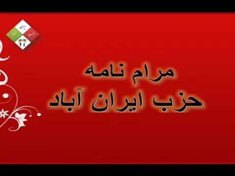 مرام نامه حزب ایران آباد – قسمت سوم
