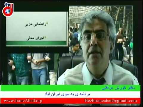 به سوی ایران آباد: برنامه سیاسی حزب ایران آباد – بخش چهارم