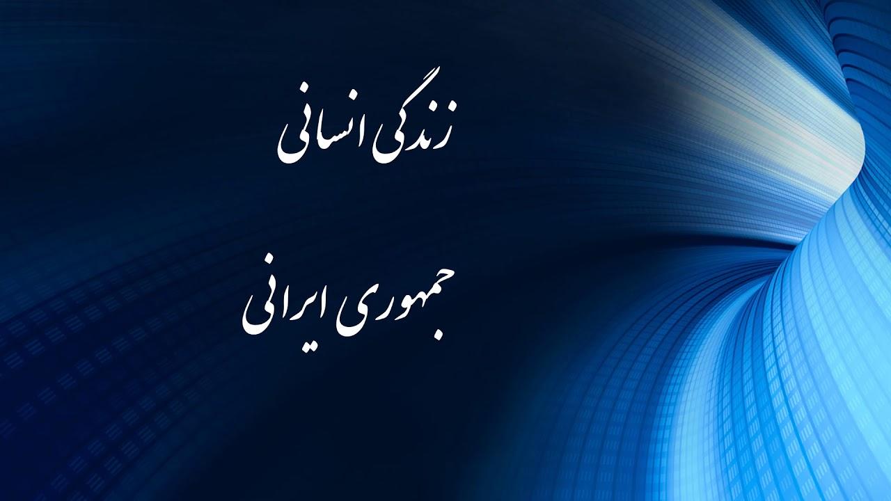 شعار محوری جنبش : زندگی انسانی   جمهوری ایرانی