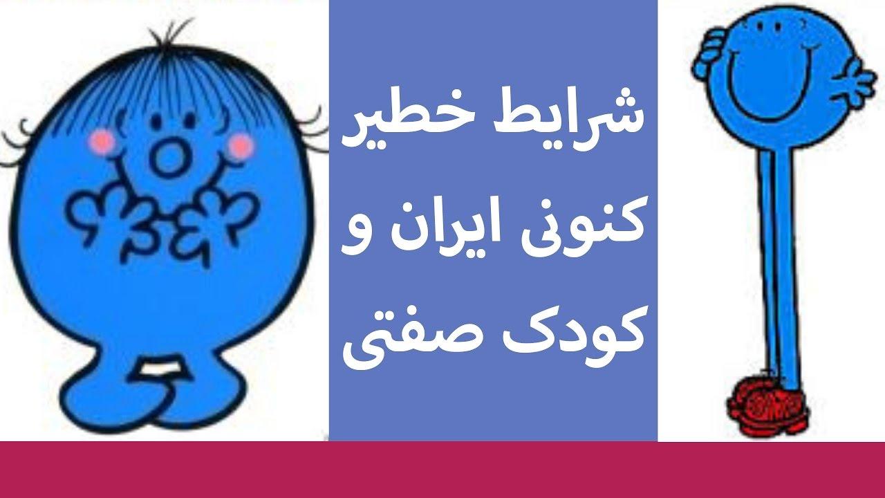شرایط خطیر کنونی ایران و کودک صفتی