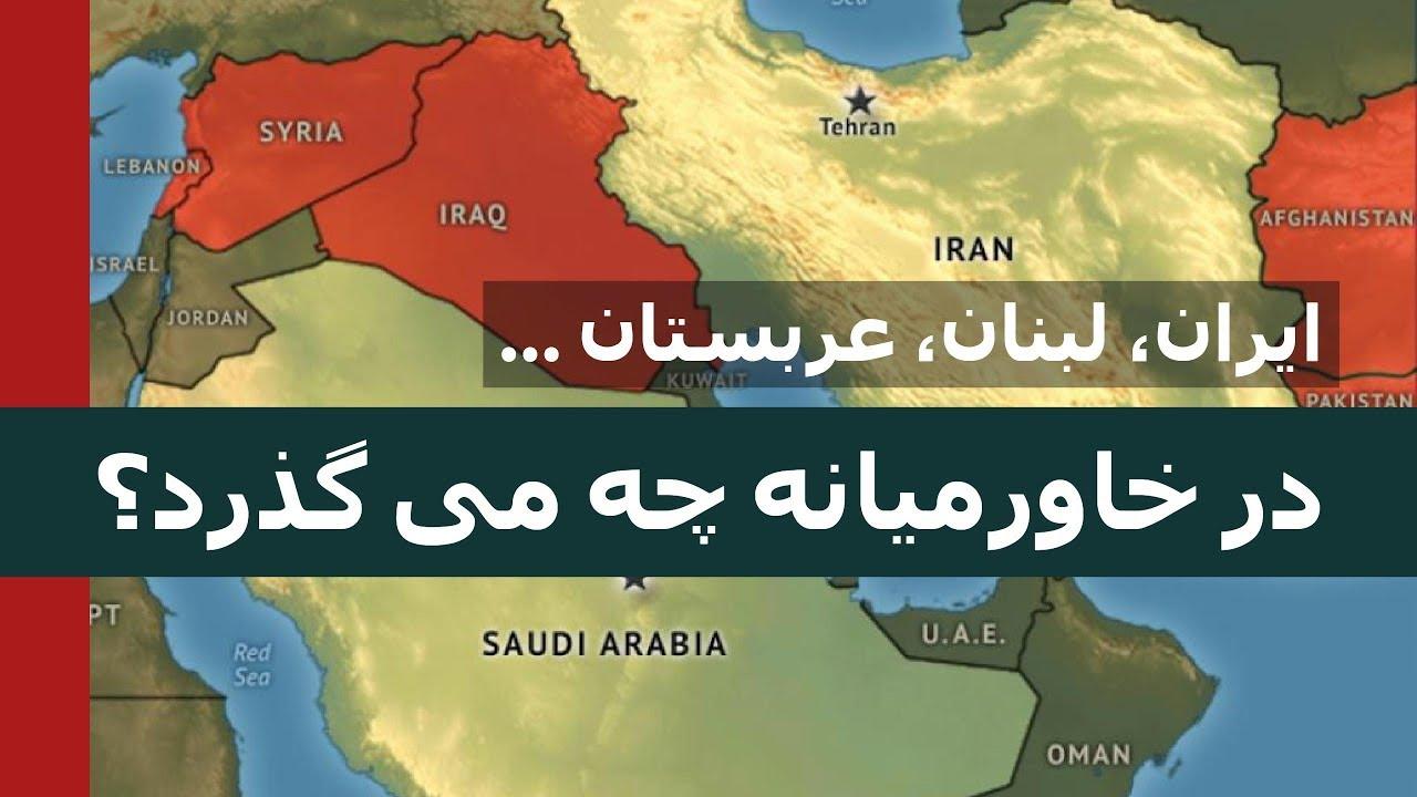 ایران، لبنان، عربستان… در خاورمیانه چه میگذرد؟
